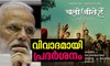 modi movie screening became controversial