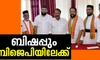 bishops will come to bjp says kottayam district president