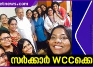 government in support of wcc
