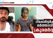 asianet news kozhikode reporter got beaten by harthal supporters