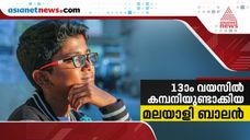 self made mobile app at 9, self made spftware company at 13; malayali boy making embarrassment