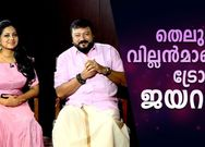 Lonappante Mammodisa : Actor Jayaram and Anna Rajan sharing experience with Asianet News