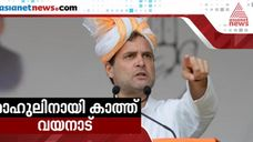 considered seats for rahul gandhi were filled wayanad not in list