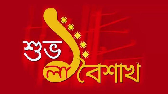 Akbar only tinkered with Bengali calendar for taxes Poila Boisakh comes from Shashanka Vikramaditya