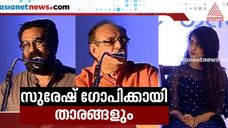 film celebrities united for thrissur NDA candidate Suresh Gopi