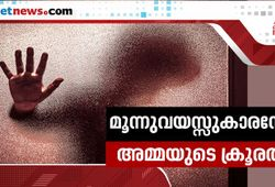 aluva three year old harm by mother