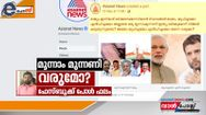 voter support in federal front plan asianet news facebook poll results