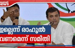 rahul decides resign from congress president