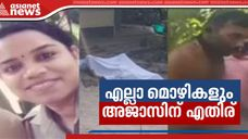 police trying to question ajas in mavelikara murder