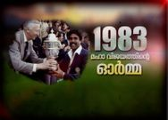 36 years of first Indian victory in Cricket worldcup