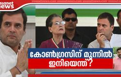who will lead congress after rahul gandhi resignation