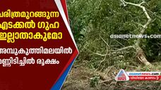 severe mud fall due to illegal constructions in ambukuthimala