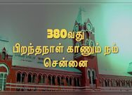Known WorldWide 380th birthday to our Madras..!