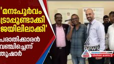 Thushar vellappally response after bail out from UAE