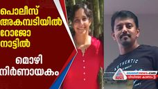 roys brother rojo reached kerala on koodathai murder
