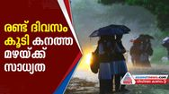 Holiday for 4 districts in Kerala heavy rain will continue for two days