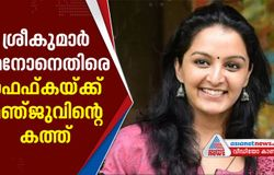 manju warrier letter to fefka against shrikumar menon