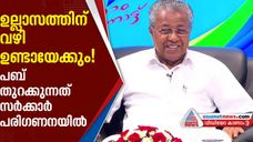 cm pinarayi vijayan says government will consider starting pubs