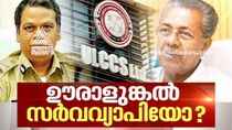 News Hour on Kerala police database opened for Ooralungal Labour Contract Cooperative Society
