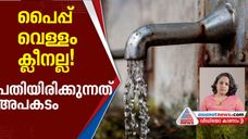 thiruvananthapuram pipe water is unfit for drinking