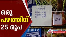 over price for food items at sabarimala