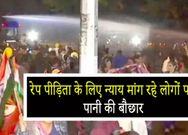 Police wreak havoc on people demanding justice for Unnao rape victim KPB
