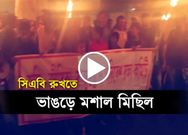 Locals brings out torch march to protest against CAB in Bhangar
