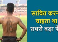 Virat kohli fan gets 16 tattoos inked on his body  kpv