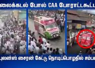 in CAA protest Muslim people are giving space for ambulance