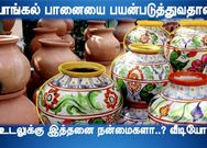 What are the benefits of using the pongal pot?