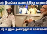 what is the reason of actor rajinikanth suddenly went sri lanka