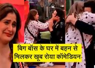 arti singh emotional after seeing brother krushna abhishek bigg boss house KPJ
