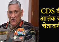 CDS General Bipin Rawat speaks on stone pelters & use of pellet guns in Kashmir valley KPV
