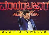 Puneeth Rajkumar producing Maya Bazar trailer getting good response
