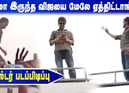Actor Vijay Take selfie with fans crowd in Master Movie Shooting Spot Viral Video