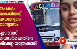 kallada bus accident