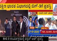suvarna-news-BIG 3 wins ENBA runner up award