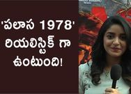 Palasa 1978 movie press meet