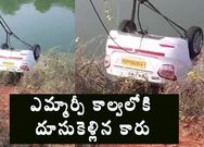 3 dead, as car falls into amrp canal in nalgonda district