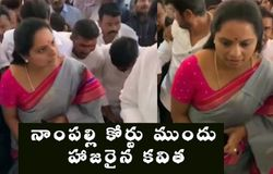 Former MP Kavitha appears before Nampally court today