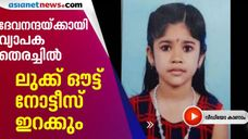 look out notice will be issued for missing child devananda