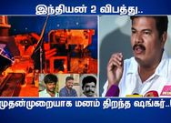 in simbu movie producer did put insurance for the team workers because of Indian 2 accident