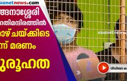 three dead in changanassery puthujeevan rehabilitation centre