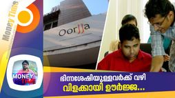 Money Time on Oorjja for differently abled