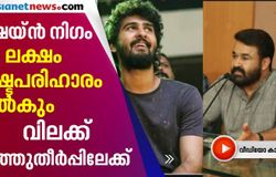 shane nigam will give 32 lakh as compensation