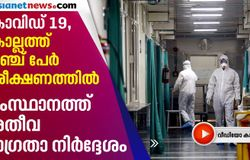 coronavirus five more people in admitted in kollam isolation ward