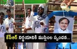 Kurnool muslims praise KCR for anti-CAA stand