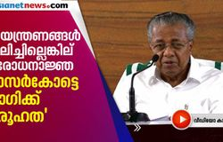 kerala goverment will im implement strict regulation for covid control pinarayi vijayan