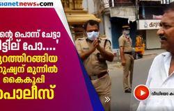 kerala police lock down