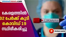 32 more covid 19 positive cases in kerala